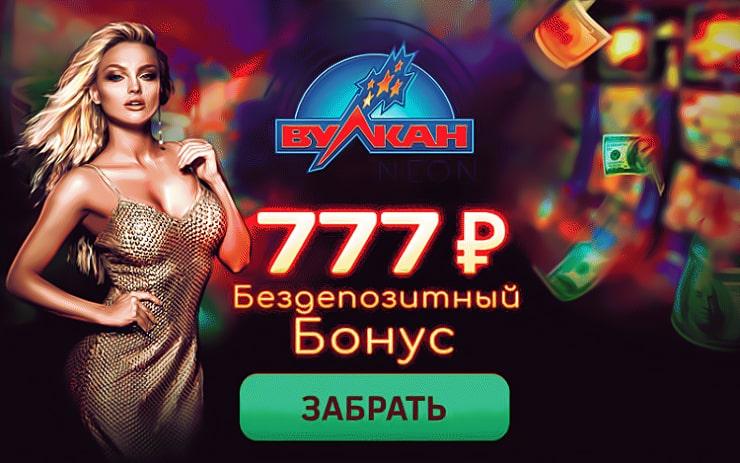 Бездепозитные казино вулкан онлайн казино кристалл регистрация