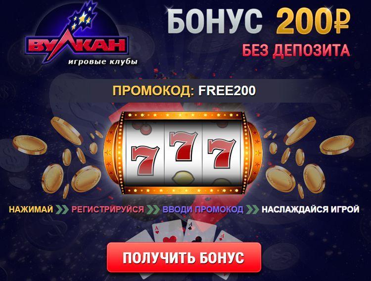 Бонус при регистрации в казино сразу песни из рекламы казино вулкан